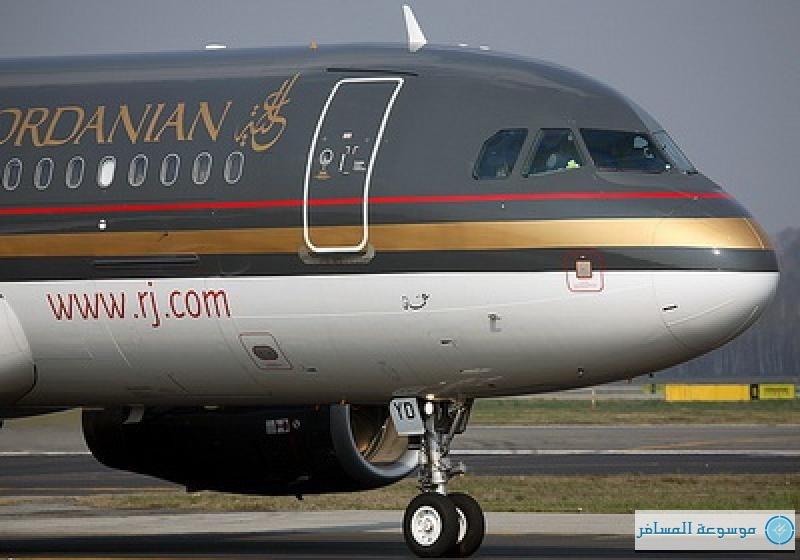 «الخطوط الأردنية» تنقل جميع رحلاتها الجوية إلى مطار الملكة علياء
