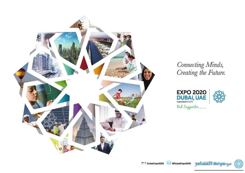 إكسبو دبي 2020 ، تواصل العقول صنع المستقبل