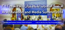 """افتتاح الدورة الرابعة لـ""""قمة العرب للطيران والإعلام"""" في رأس الخيمة"""