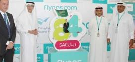 """""""طيران ناس"""" يطلق مفاجأة ترويجية خاصة على الرحلات الداخلية في اليوم الوطني السعودي بـ84 ريالاً"""