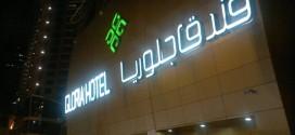 """""""فندق جلوريا"""" دبي ينال شهادة تريب أدفايزر للتفوق في الضيافة"""