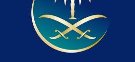 """""""الخطوط السعودية"""" تطلق حملة """"وطن المجد"""" بتخفيضات 25% على التذاكر الدولية باليوم الوطني"""