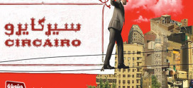 انطلاق مهرجان سيركايرو الدولي في دورته الثالثة منتصف اكتوبر