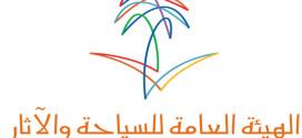 السياحة السعودية.. انتهاء الترشح لجوائز التميز السياحي الجمعة