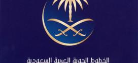 الخطوط السعودية تفتح جميع التذاكر المتأثرة بالإيقاف المؤقت للرحلات