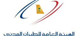 بدء إعادة تسيير الرحلات من مطارات جنوب السعودية وإليها تدريجياً