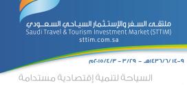 تدشين ملتقى السفر والاستثمار السياحي السعودي الأحد المقبل