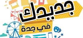 """مهرجان """"جديدك في جدة"""" أحدث المهرجانات السعودية والخليجية"""