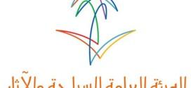 """""""عريس"""" يستنجد بهيئة السياحة بواسطة تويتر لتحريره من فندق في جدة"""