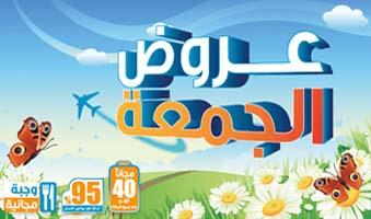 عرض الجمعة من طيران الجزيرة