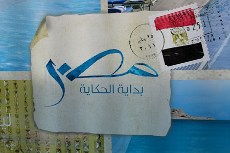 مصر بداية الحكاية ـ معرض الرياض للسفر