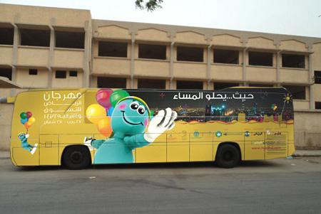 رحلات الباص السياحي ـ مهرجان الرياض للتسوق