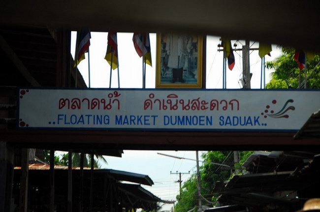 مدخل السوق العائم