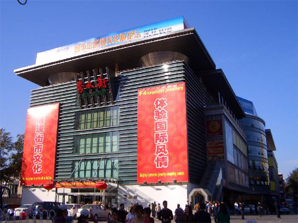 سوق شارع الحرير في بكين