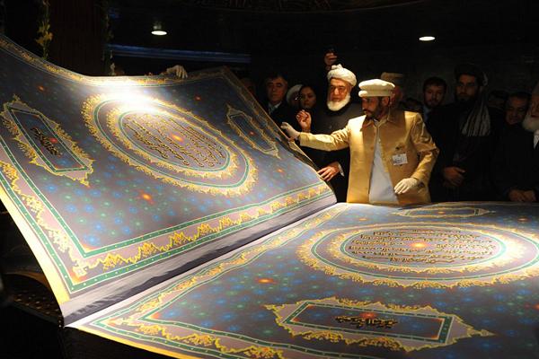أكبر مصحف في العالم في أفغانستان