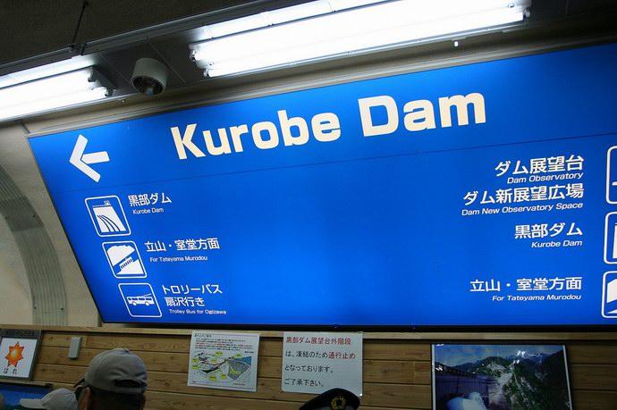 المحطة المؤدية إلى أعلى سدود اليابان