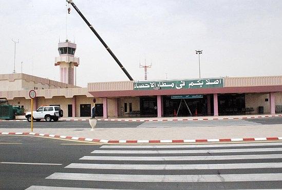 مطار الإحساء