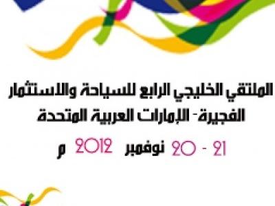 الملتقى الخليجي الرابع للسياحة والاستثمار