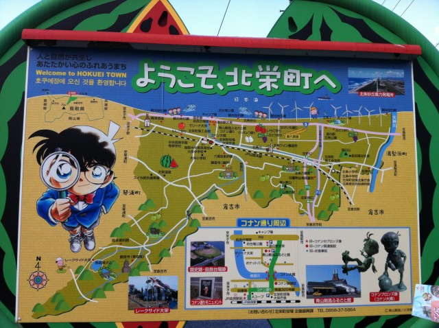 إحدى لوحات الخرائط الإرشادية في مدينة كونان، ويبدو فيها المتحري الذكي بعدسته المكبرة!