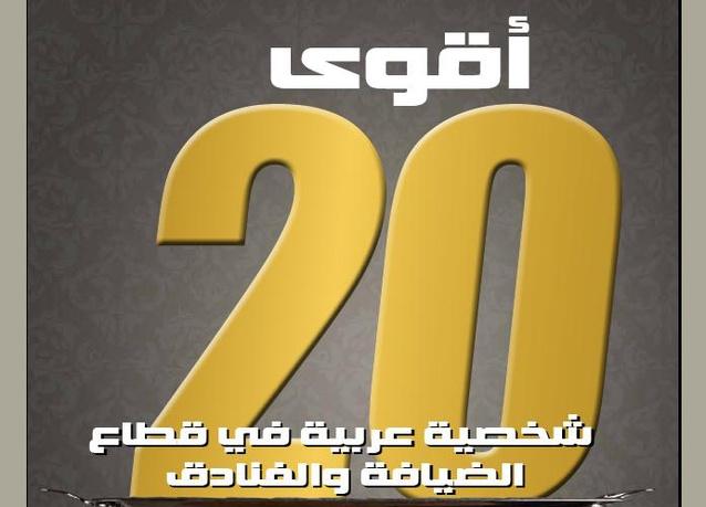 قائمة أفضل 20 شخصية عربية