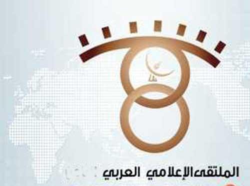 ملتقى الإعلاميين العرب السياحي