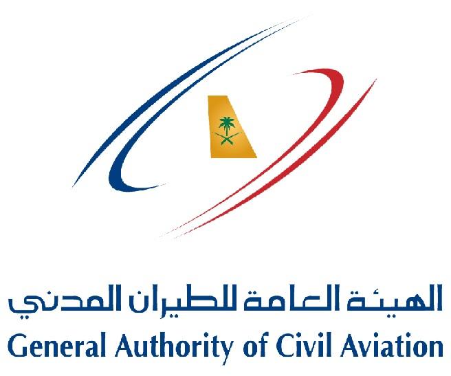 الهيئة العامة للطيران المدني في السعودية