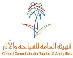 هيئة السياحة والآثار السعودية