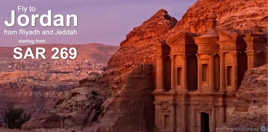 عروض شهري فبراير و مارس إلى الأردن