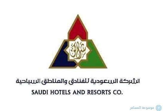 الشركة السعودية للفنادق والمناطق السياحية