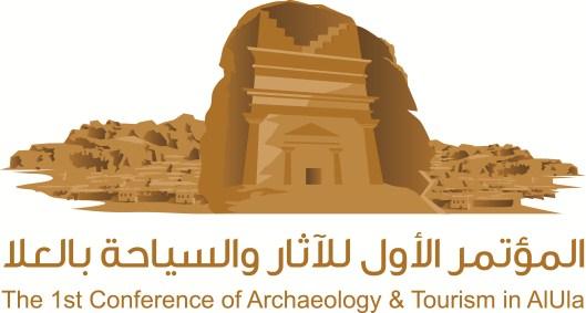 المؤتمر الأول للآثار والسياحة ينطلق بعد غدٍ في العلا
