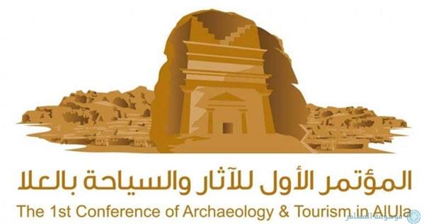 المؤتمر الأول للآثار والسياحة بالعلا