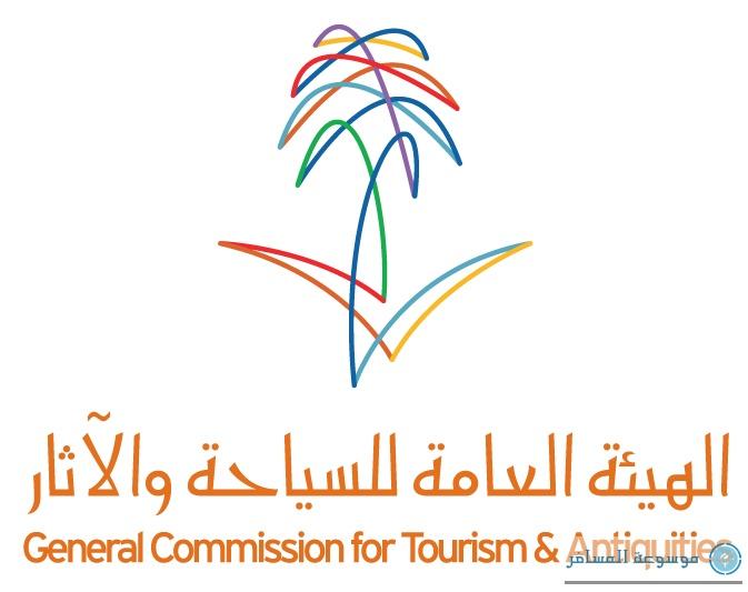 الهيئة العامة للسياحة والآثار