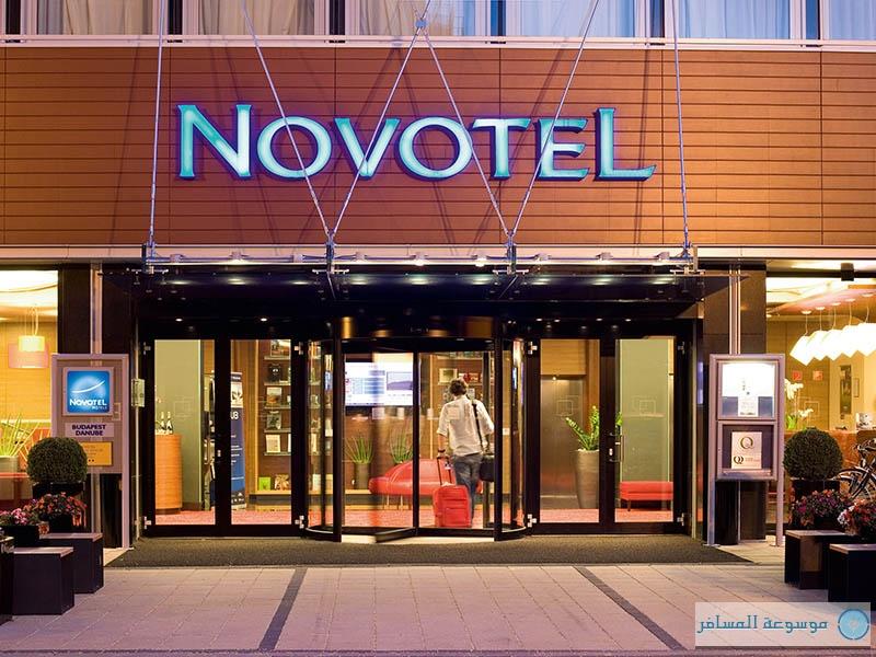 فندق نوفوتيل بودابست المجر