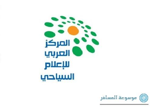 المركز العربي للاعلام السياحي ينتخب اعضاءه في دورة جديدة ترأسها الامارات العربية