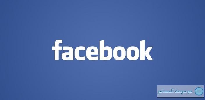 مسح جديد يكشف.. ثلاثة من أصل أربعة فنادق ستوفر الحجوزات على الفيسبوك والمحمول نهاية 2013