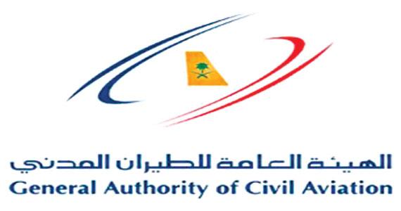 الهيئة العامة الطيران المدني السعودي
