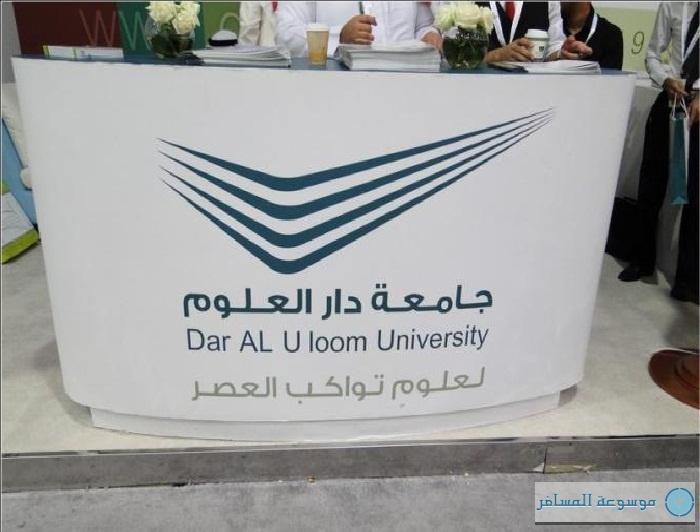 جامعة دار العلوم في الرياض