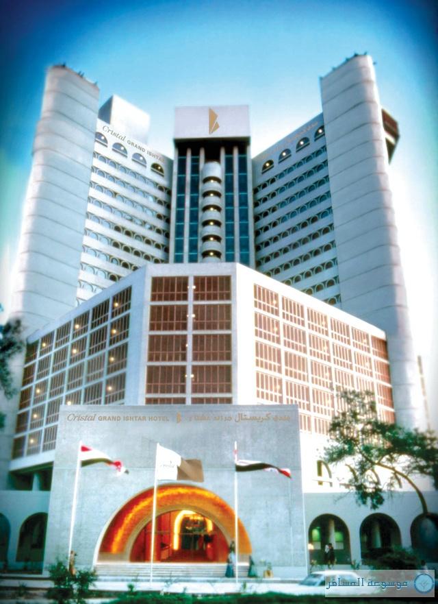 فندق كريستال غراند عشتار