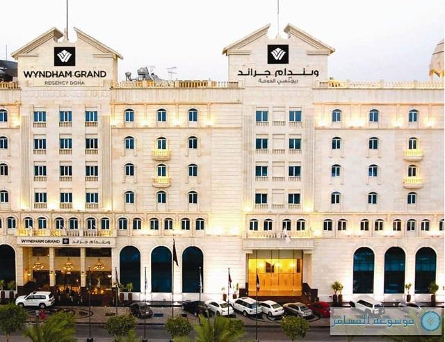 فندق ويندام جراند ريجنسي الدوحة