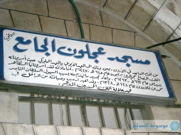 مسجد عجلون الكبير