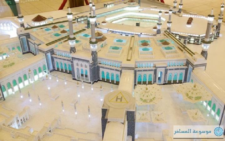 معرض مشروع توسعة خادم الحرمين الشريفين