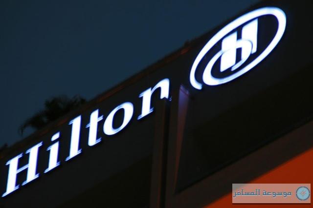 هيلتون العالمية