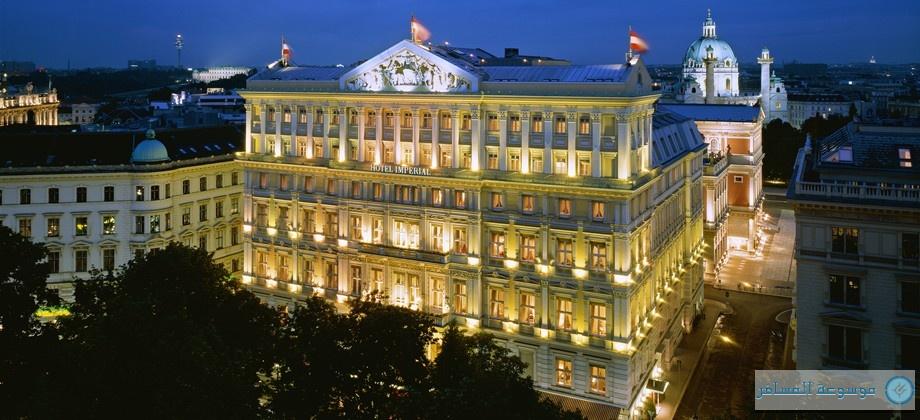 """""""فندق إمبيريال"""".. كنز تاريخي يتلألأ في سماء فيينا"""