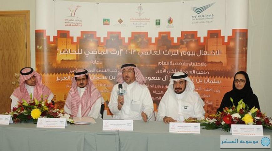 بدء فعاليات الاحتفال باليوم العالمي للتراث في الرياض ... اليوم