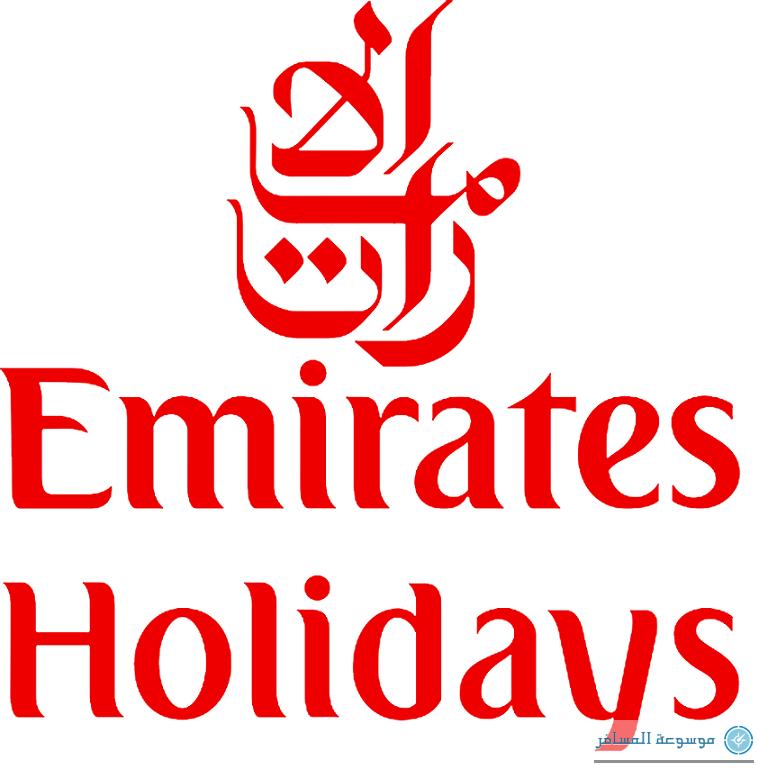 «الإمارات للعطلات» تنفذ برامج لتطوير عملياتها