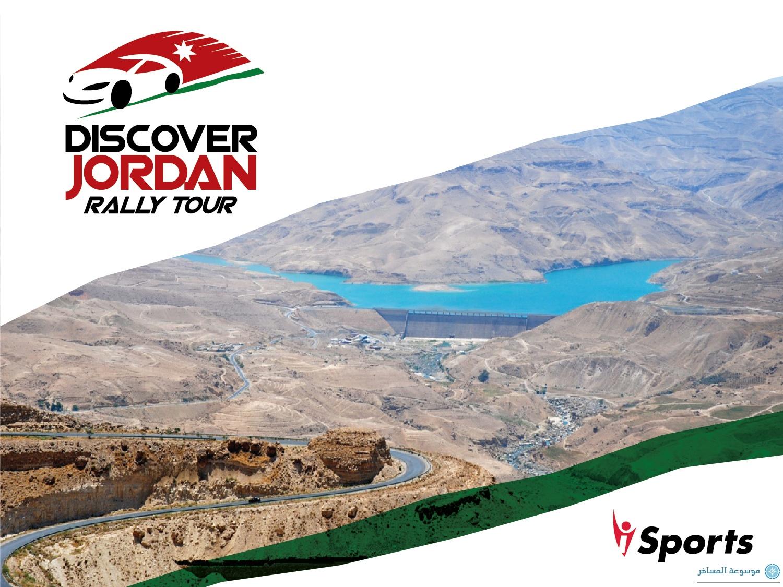 """انطلاق موكب الترويج لـ """"رالي اكتشف الأردن"""" السياحي ... اليوم"""