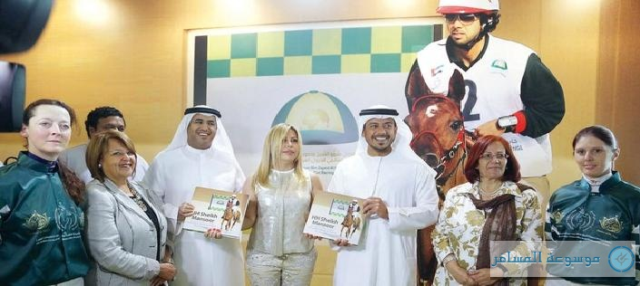 إطلاق النسخة الثانية من كتاب مهرجان منصور بن زايد للخيول العربية