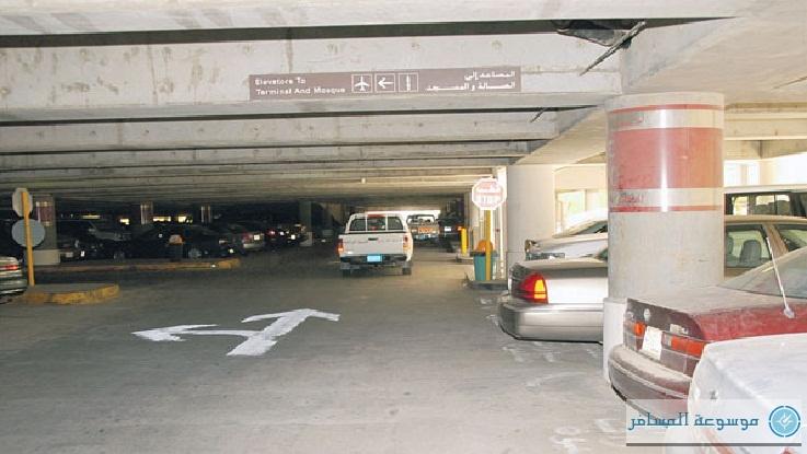 موقف السيارات بمطار الدمام
