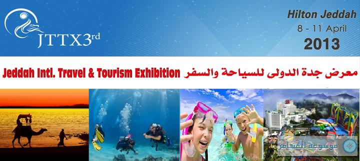 انطلاق فعاليات معرض جدة للسياحة والسفر في نسخته الثالثة غدا