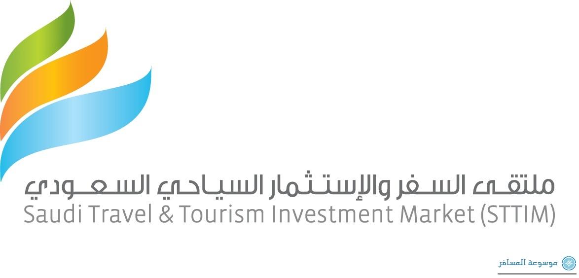 ملتقى السفر والاستثمار السعودي